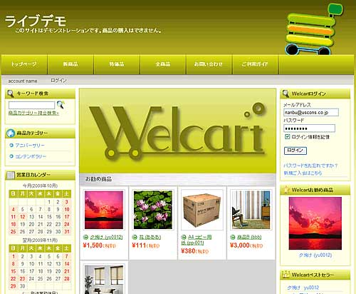 welcart shopping wordpress japan